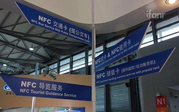 看中华电信如何做 NFC 移动钱包