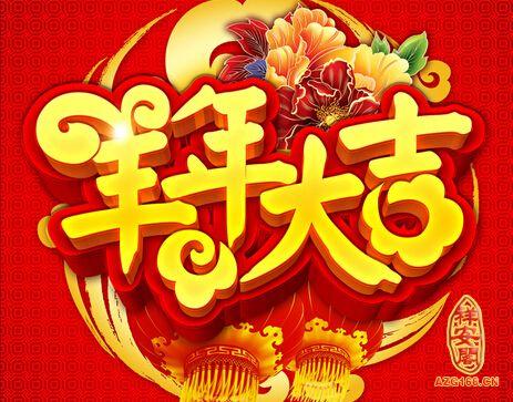 NFC之家祝朋友们新年快乐,羊年大吉,喜气洋洋!