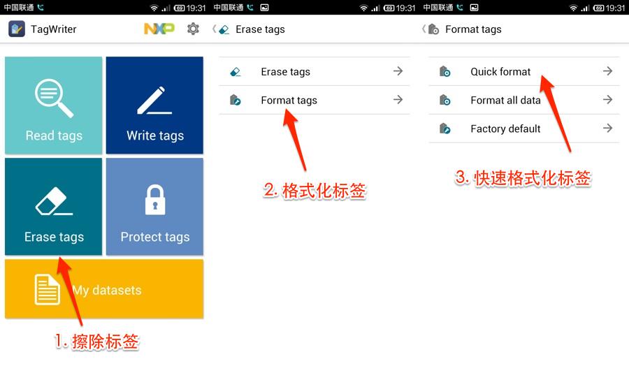 使用NXP官方TagWriter格式化NFC标签教程