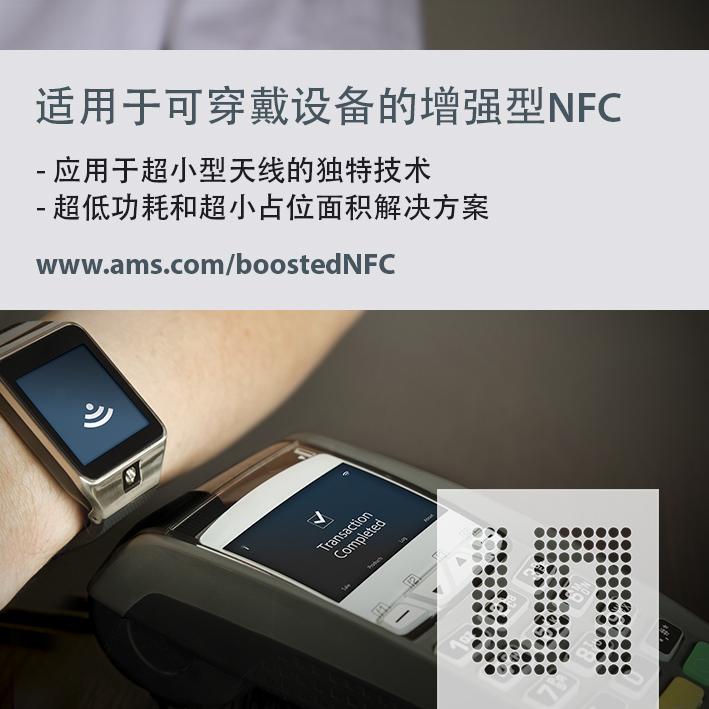 艾迈斯推出全新适用于可穿戴设备的增强型NFC解决方案
