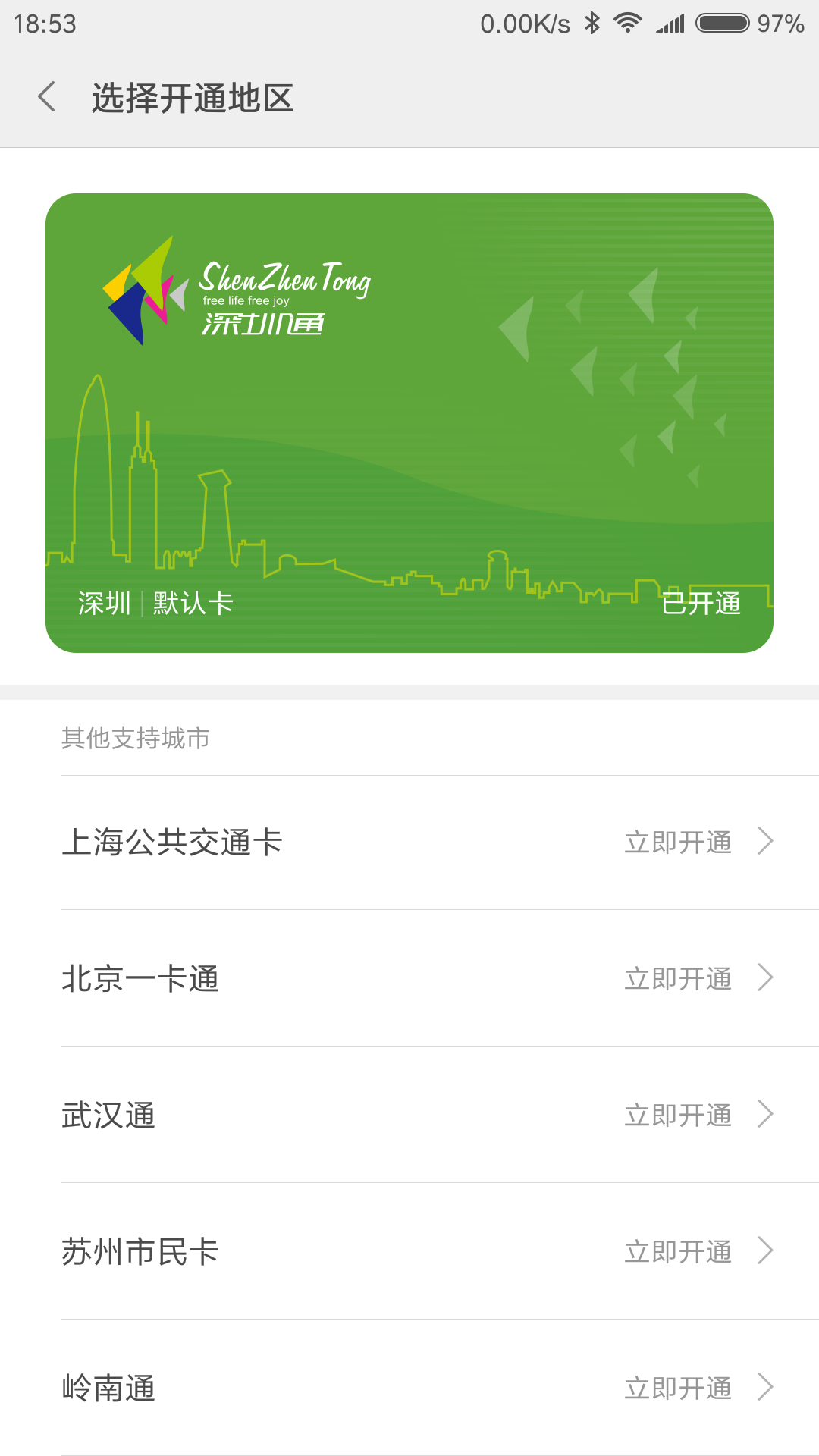 小米已支持6座城市一卡通,杭州重庆也即将开通
