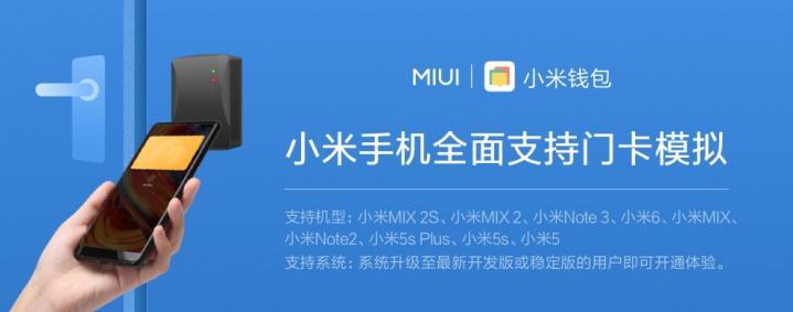小米门卡模拟全面上线,不再需要刷机安装MIUI开发版